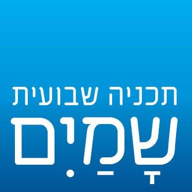 shamayim-logo-387-387