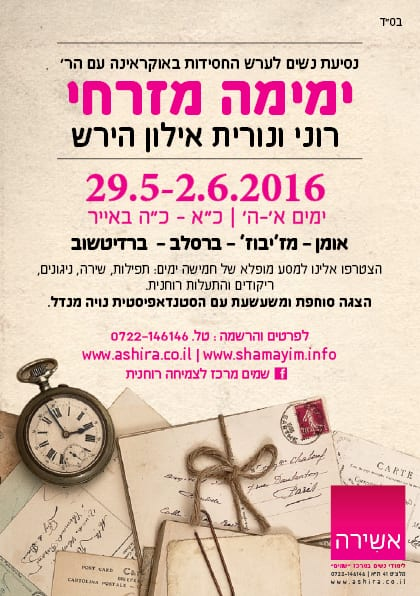 UMAN-YEMIMA-after-LAG-BAOMER-2016-+YEMIMA-LESSON---web-version