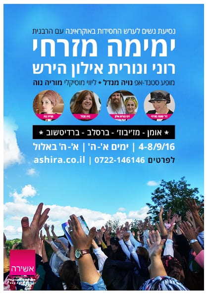 uman yemima elul 2016 web newest2