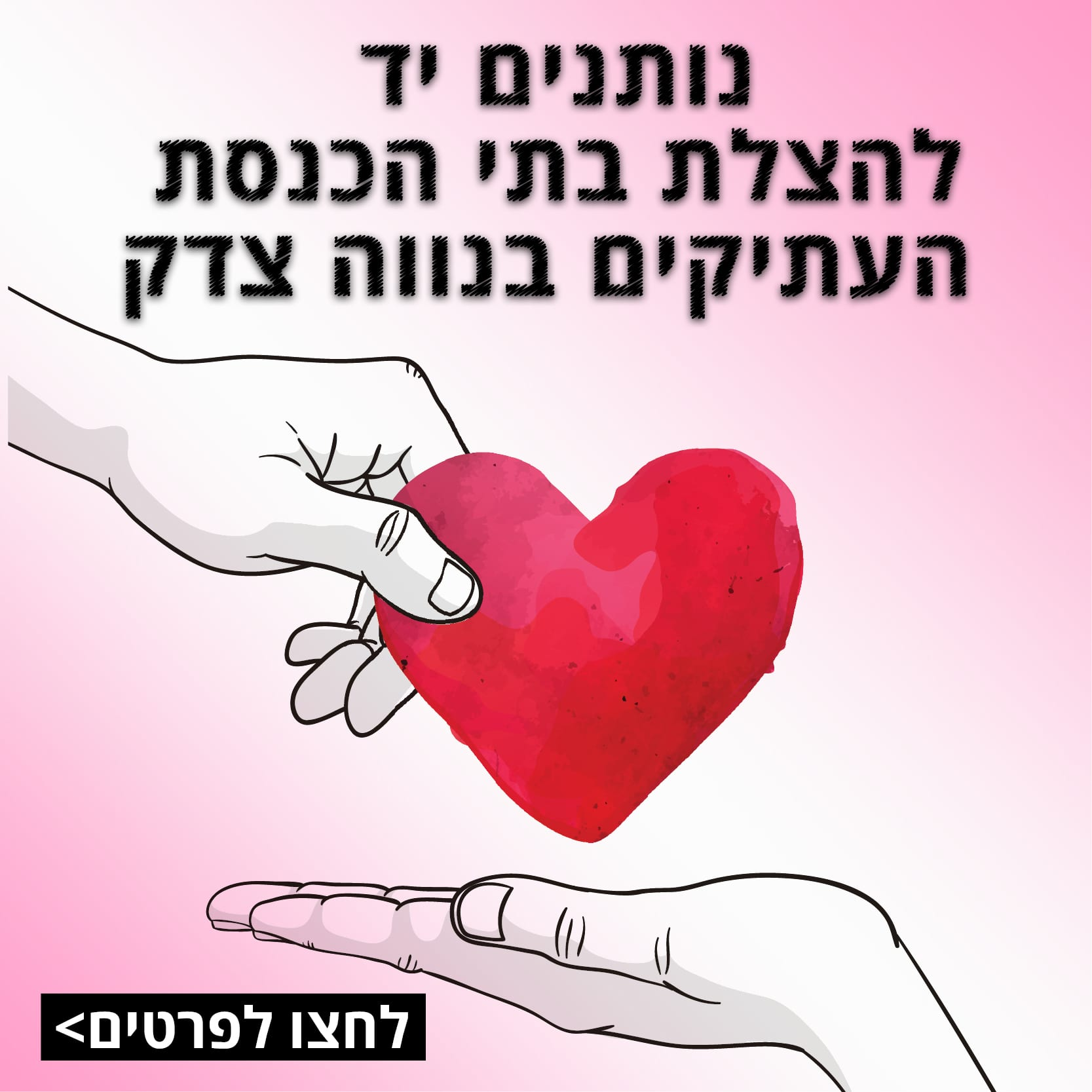 פרוייקט-הצלת-בתי-הכנסת-בנווה-צדק
