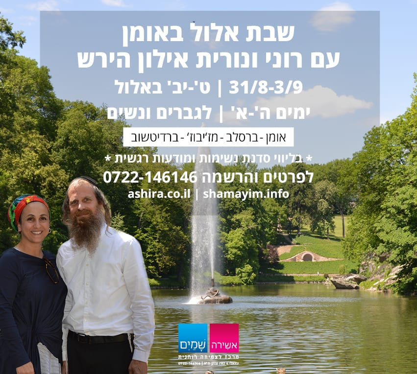 zugot uman august 2017 with roni & nurit 2