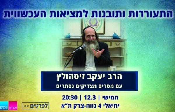 הרב יעקב זיסהולץ | חמישי | 20:30 >>