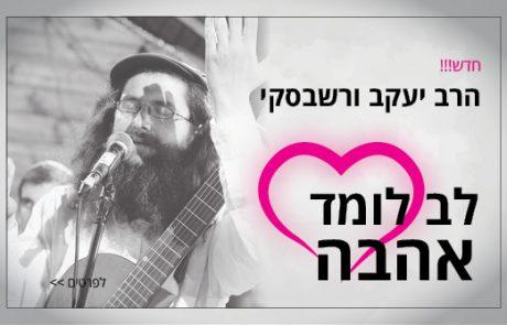 חדש!!! | הרב יעקב ורשבסקי | לב לומד אהבה