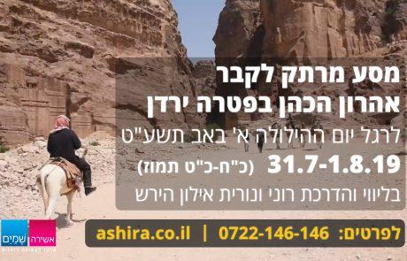 מסע מרתק להילולת אהרון הכהן בהור ההר שבפטרה ירדן 31.7-1.8.19