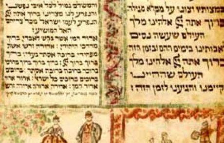 הרב עופר ארז -סוד המגילה