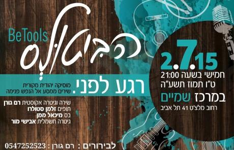 הופעה מיוחדת של להקת הביטולס היום- יום ה' 2.7 בשעה 21.00  להזמנת כרטיסים: 072-2146146