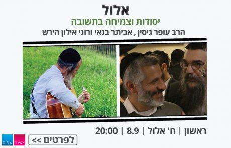 יסודות וצמיחה בתשובה | יום א' (8.9) | עם הרב עופר גיסין , אביתר בנאי ורוני אילון הירש