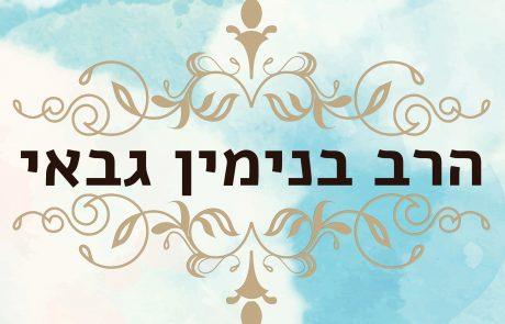 הר' בנימין גבאי במרכז 'אשירה-שמים' – קבלת קהל לייעוץ אישי וברכה | ימי שלישי בתיאום מראש >>