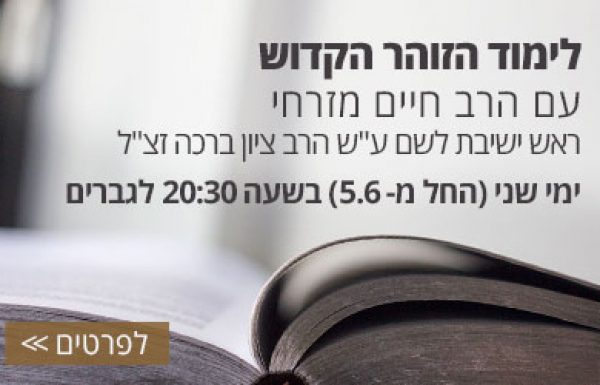 לימוד ספר הזוהר הקדוש עם הר' חיים מזרחי