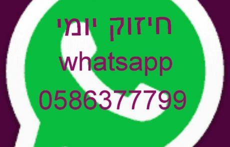 הרב יואל ראטה | טז טבת תעשה לך קביעות כל יום להתקשר
