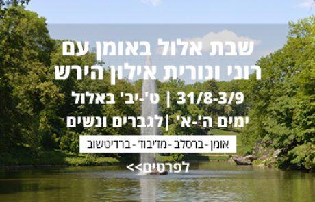 שבת אלול באומן עם רוני ונורית אילון הירש 31/8-3/9 | לגברים ונשים